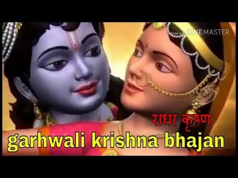 garhwali-krishna-bhajan- -garhwali-krishna-jagar-i-krishna-janmashtami-2019-status- -laddugopal