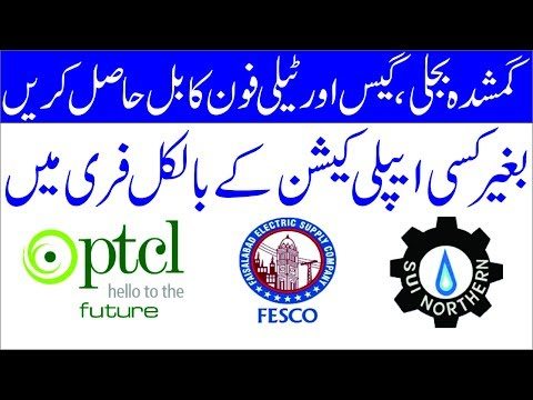 How to Check Online Electricity,Gas and Telephone Bills in Pakistan.اپنے تمام بلز نیٹ سے چیک کریں