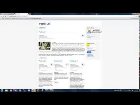 Joomla 3.2 Создание и настройки пунктов меню