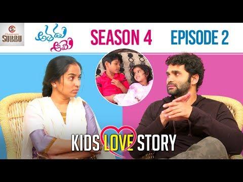 Athadu Aame (He & She) | Latest Telugu Comedy Web Series | Season 4 | Episode 2 | Chandragiri Subbu