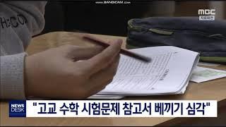 """[광주MBC] """"광주 고교 상당수, 시험문제 …"""