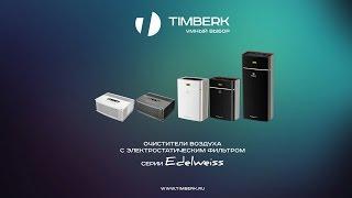 Обзор очистителей воздуха Timberk серии Edelweiss