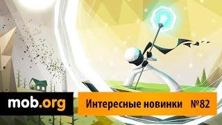 Интересные Андроид игры - №82