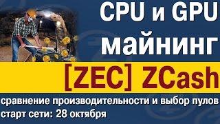 Анонимная криптовалюта [ZEC] ZeroCash ZCASH: майнинг на процессорах CPU и видеокартах GPU.