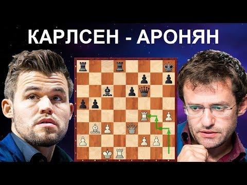 Шахматы. Магнус Карлсен - Левон Аронян. ИДЕАЛЬНАЯ ШАХМАТНАЯ ПАРТИЯ!