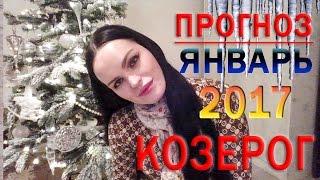 Гороскоп КОЗЕРОГ на Январь 2017 год. Ведическая Астрология