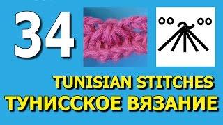 Тунисское вязание Урок 34 Tunisian crochet