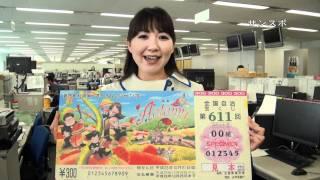 2011年9月21日、台風と共にオータムジャンボ宝くじの「幸運の女神」竹田...