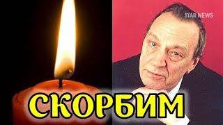 Сегодня не стало народного артиста России Валерия Успенского