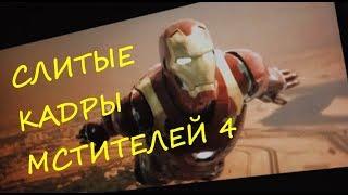 СЛИТЫЙ ТРЕЙЛЕР МСТИТЕЛИ 4 (2019) / AVENGERS 4 END GAME 2019 (TIZER)