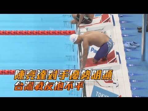 陳亮達對手優勢明顯 台灣戰友抱不平/愛爾達電視20210829