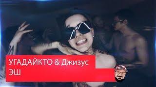 😹 Иностранец реагирует на УГАДАЙКТО & Джизус - ЭШ
