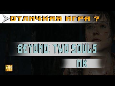 Beyond: Two Souls теперь на ПК и мои впечатления