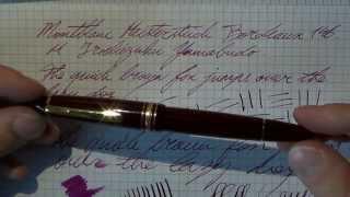 Montblanc Meisterstück 146 Burgundy