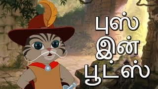 Puss In Boots Full Movie Tamil Fairy Tales | புஸ் இன் பூட்ஸ் | தமிழ் சிறுகதைகள்