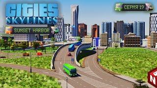 Cities: Skylines - Въезд в город без пробок и смс, платно! #19