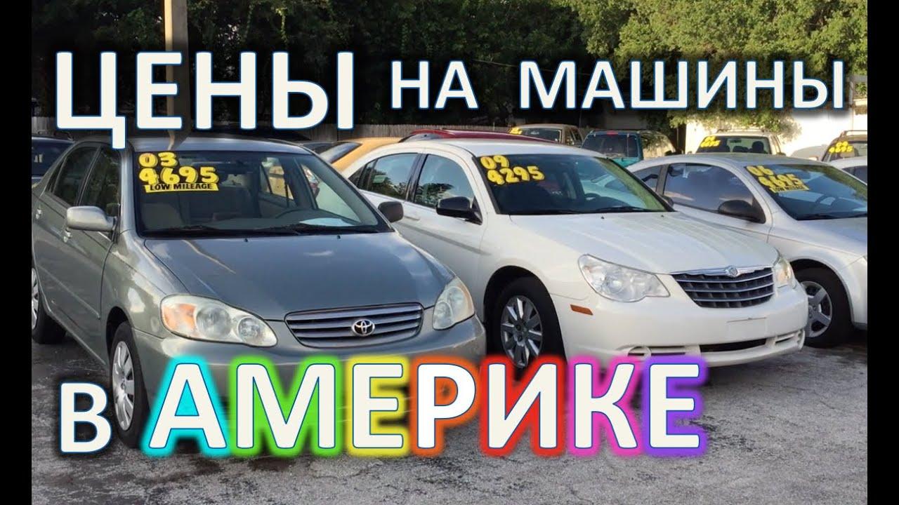 Объявления о продаже новых и подержанных автомобилей в москве. Купите легковой автомобиль с пробегом (иномарку или отечественный) по доступной цене. Подержанные авто в хорошем состоянии недорого на юле.