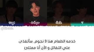 BTS – FLY TO MY ROOM – Arabic Sub الترجمه العربيه
