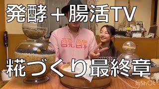 発酵TV#3 糀づくり後編