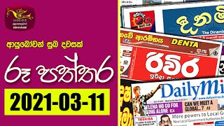 Ayubowan Suba Dawasak | Paththara  | 2021-03-11 |Rupavahini Thumbnail