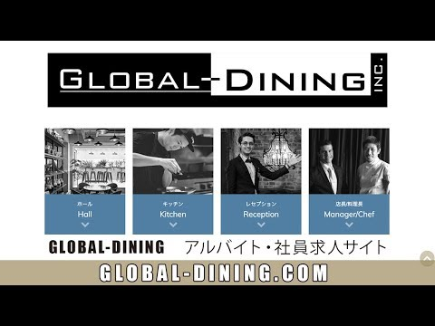 Global Dining, Inc. Recruitment