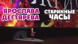 """Ярослава Дегтярёва - Старинные часы (Премьера фильма """"Жги!"""")"""