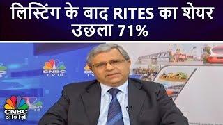 Exclusive with Rajeev Mehrotra; लिस्टिंग के बाद RITES का शेयर 71% उछला | CNBC Awaaz