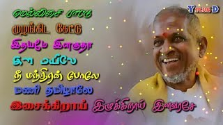 ஆகாய தாமரை💗🌺🎵Aagaya Thamarai💘💚💜 Love Tamil Whatsapp Status Song🌺💐🌸