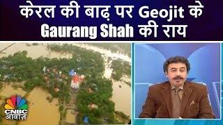 केरल की बाढ़ पर Geojit के Gaurang Shah की राय   CNBC Awaaz