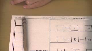 鶴田式算数 年少さんがたし算とひき算に挑戦 たし算はできますが、ひき...