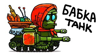 Grandma Tank - Tanking Duck - World of Tanks Animation