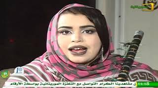 ياالله لي و يا الله لي ..(يلالي)- الفنانة كرمي بنت آب - يوم جديد على قناة الموريتانية