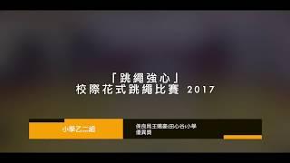 Publication Date: 2018-04-17 | Video Title: 跳繩強心校際花式跳繩比賽2017(小學乙二組) - 保良局王