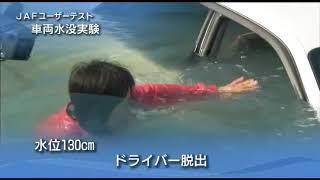 車両水没実験 ~増水時を想定した水没テスト~【JAFユーザーテスト】