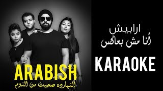Arabish - Ana Mesh Ba3akes (KARAOKE) | ارابيش - موسيقى أنا مش بعاكس