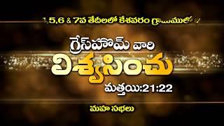 తప్పక నేర్చుకోవలసిన పాట|| Song on Names of Books in Bible || Telugu Christian Songs ||