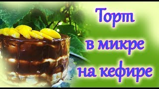 ФИТНЕС РЕЦЕПТЫ ★ Низкокалорийный шоколадный торт в микроволновке на кефире