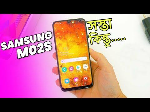 Samsung Galaxy M02S BANGLA REVIEW ! কেনা উচিত? BANGLADESH & INDIA PRICE