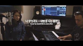 나 무엇과도 주님을 (Heart and Soul) + 내 평생 사는동안 (I will sing) Cover by Sarah Kim & Jerry Kim