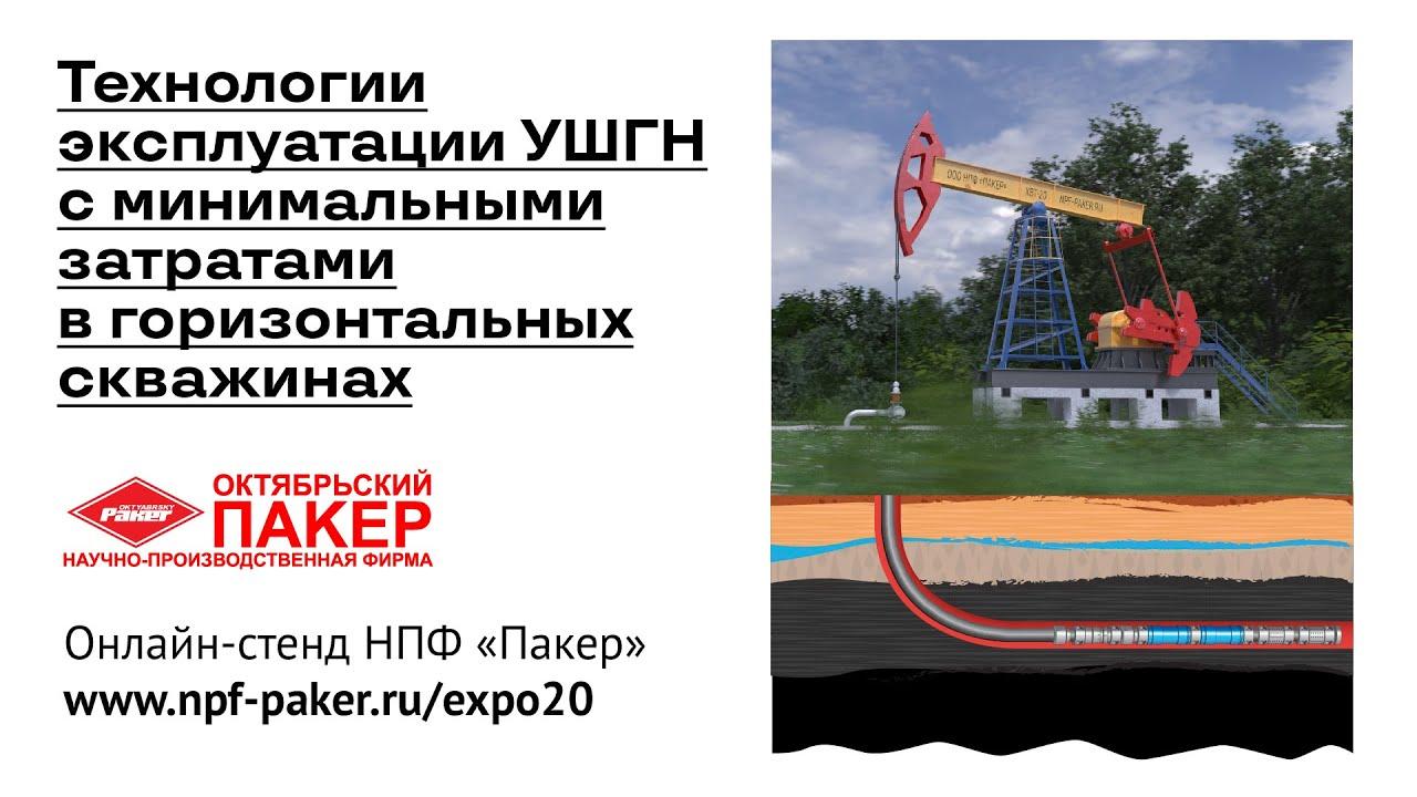 Видео презентация - Компоновка для эксплуатации УШГН в наклонных и горизонтальных стволах скважины — ПРОК-ШГНУ