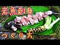 【源流岩魚釣り】幻のイワナの刺身を食べる【岩魚刺身の作り方】