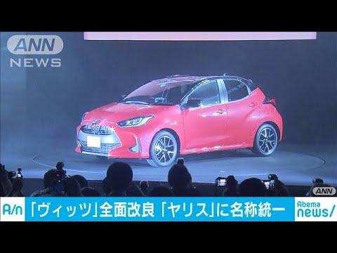 「ヴィッツ」から「ヤリス」トヨタが新型車名を統一(19/10/16)