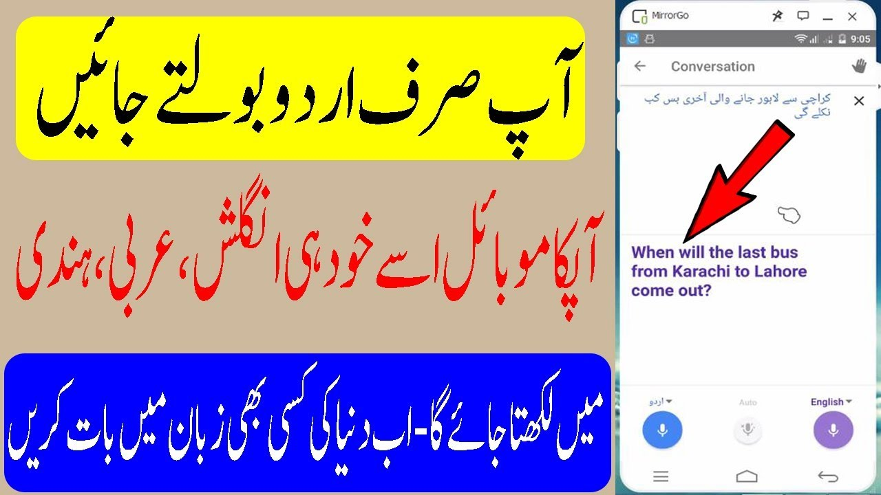Translate Urdu To English Through Your Voice with Google Translate App
