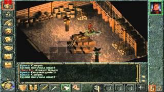 Прохождение игры Baldur