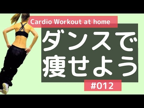 10分間【痩せるダンス】簡単脂肪燃焼ダイエット・エアロビスタイル | aerobics HiLo coreo