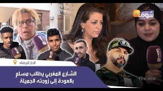 بعد فيديو شوف تيفي...الشارع المغربي يطالب مسلم بالعودة إلى زوجته الجميلة (شوفو شنو قالو المغاربة)
