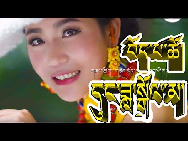 New Tibetan Song 2014 Dungda Dolma བོད་པ་ཚོ།