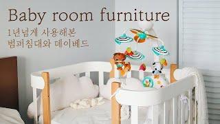 [출산준비물] 분리수면과 통잠 수면교육의 필수템 ! 아…