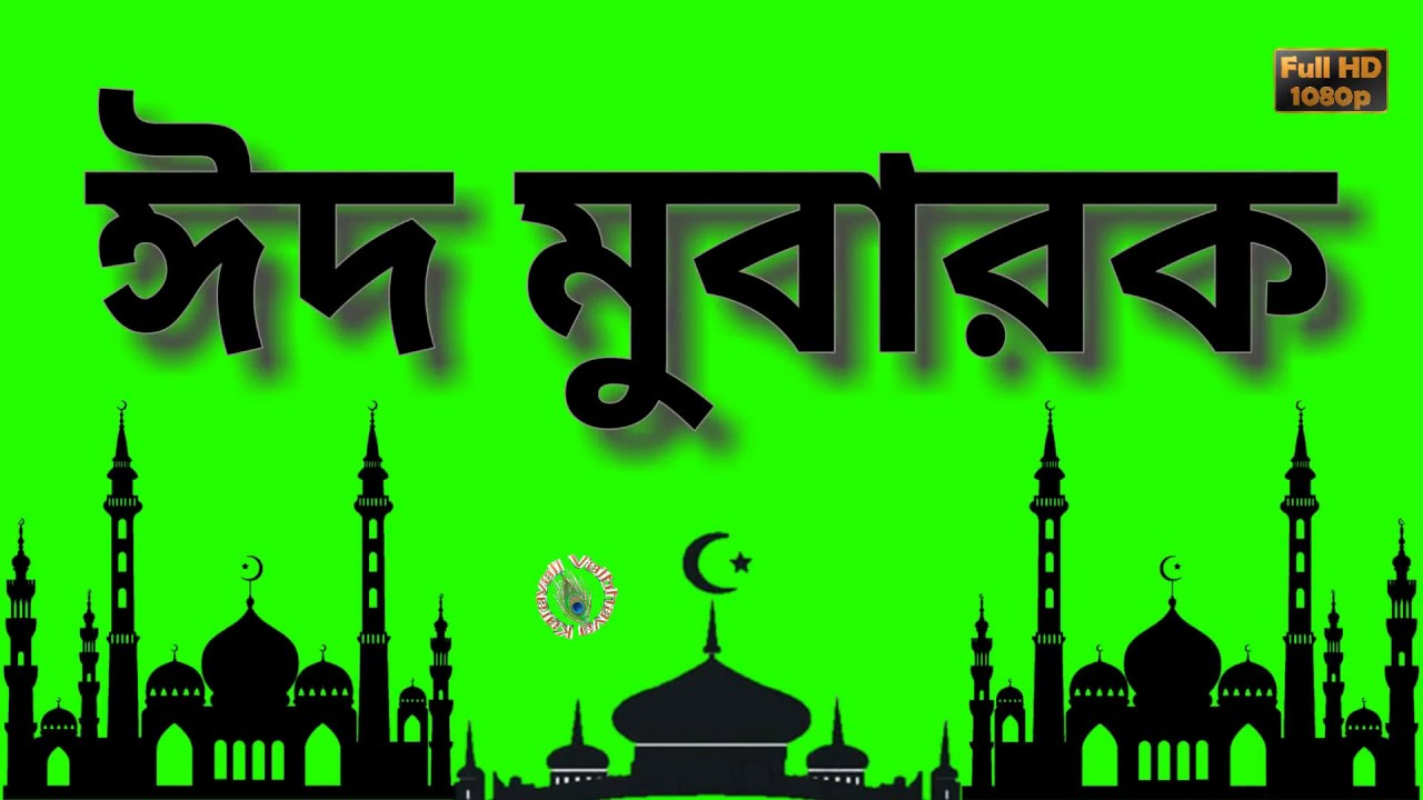 Must see Bangla Eid Al-Fitr Greeting - maxresdefault  Trends_989013 .jpg