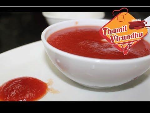 Tomato sauce recipe in Tamil - தக்காளி சாஸ் seimurai - How to make Homemade tomato ketchup tamil